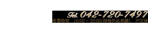 町田・玉川学園前のエステサロンは【満足度97%】CRYSTAL HAND お問い合わせ